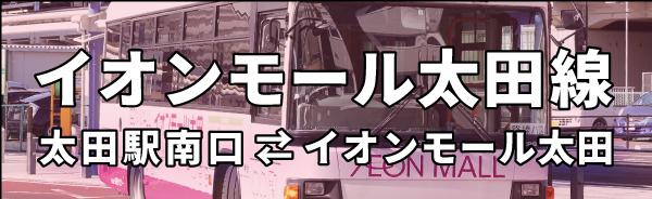 イオンモール太田線 リンクバナー