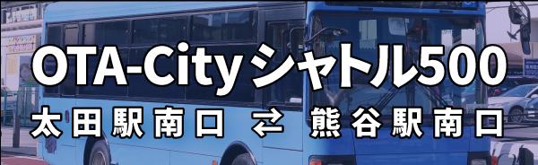 OTA-Cityシャトル500 リンクバナー